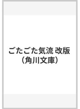 ごたごた気流 改版(角川文庫)