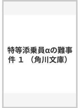 特等添乗員αの難事件 1(角川文庫)