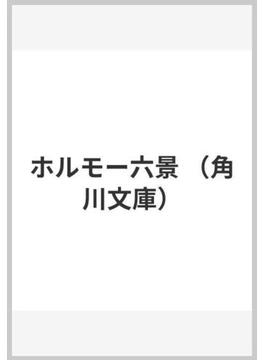ホルモー六景(角川文庫)