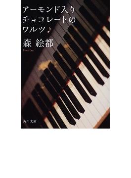 アーモンド入りチョコレートのワルツ(角川文庫)