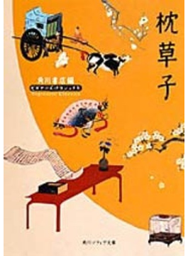 枕草子(角川ソフィア文庫)