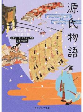 源氏物語(角川ソフィア文庫)