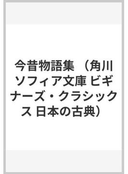 今昔物語集(角川ソフィア文庫)