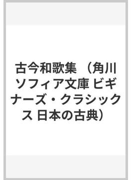 古今和歌集(角川ソフィア文庫)