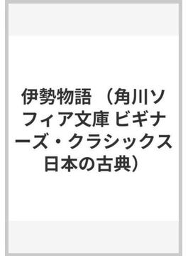 伊勢物語(角川ソフィア文庫)