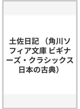 土佐日記(角川ソフィア文庫)