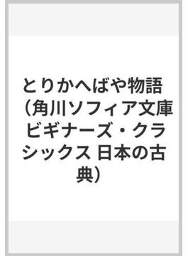 とりかへばや物語(角川ソフィア文庫)