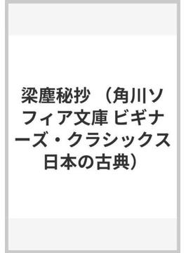 梁塵秘抄(角川ソフィア文庫)