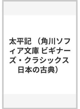太平記(角川ソフィア文庫)