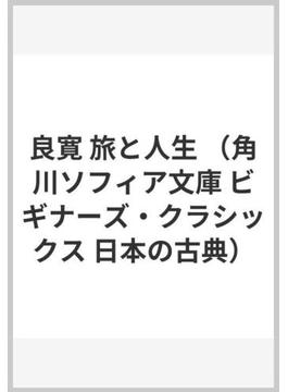 良寛 旅と人生(角川ソフィア文庫)