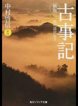 古事記 現代語訳付き 新版(角川ソフィア文庫)