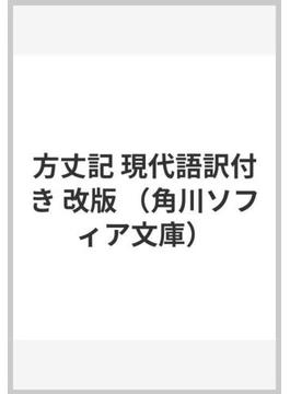方丈記 現代語訳付き 改版(角川ソフィア文庫)