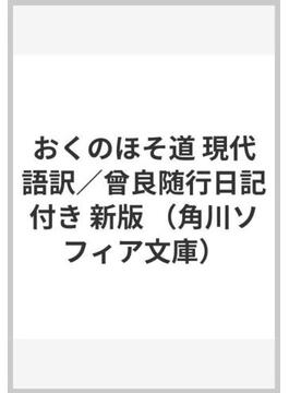 おくのほそ道 現代語訳/曾良随行日記付き 新版(角川ソフィア文庫)