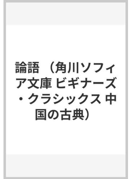 論語(角川ソフィア文庫)