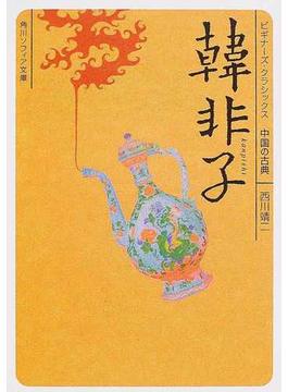 韓非子(角川ソフィア文庫)