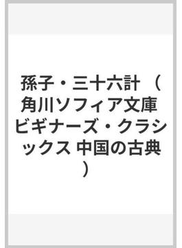 孫子・三十六計(角川ソフィア文庫)