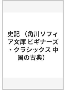 史記(角川ソフィア文庫)