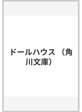 ドールハウス(角川文庫)