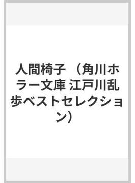 人間椅子(角川ホラー文庫)