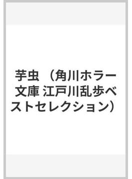 芋虫(角川ホラー文庫)