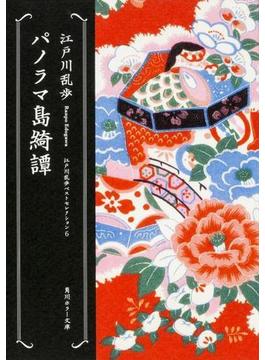 パノラマ島綺譚(角川ホラー文庫)