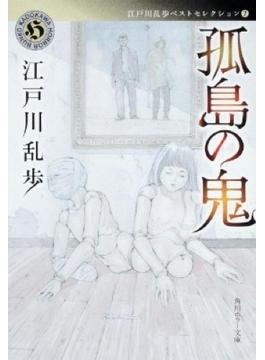 孤島の鬼(角川ホラー文庫)