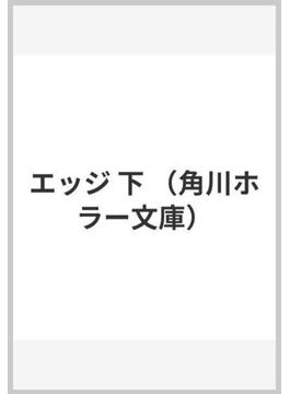 エッジ 下(角川ホラー文庫)