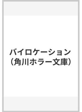バイロケーション(角川ホラー文庫)