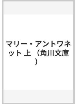 マリー・アントワネット 上(角川文庫)
