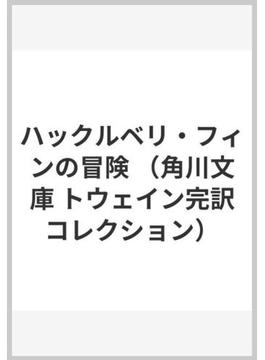 ハックルベリ・フィンの冒険(角川文庫)