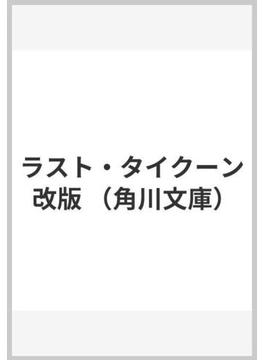 ラスト・タイクーン 改版(角川文庫)