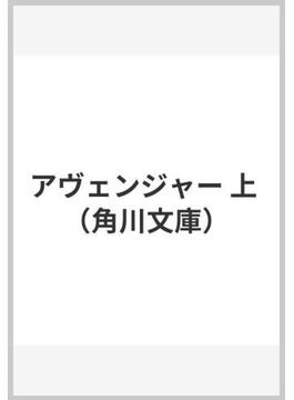 アヴェンジャー 上(角川文庫)