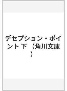 デセプション・ポイント 下(角川文庫)