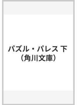 パズル・パレス 下(角川文庫)