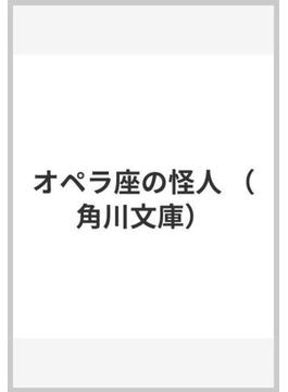 オペラ座の怪人(角川文庫)