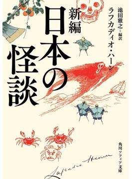 新編日本の怪談(角川ソフィア文庫)