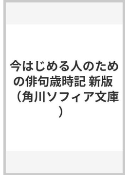 今はじめる人のための俳句歳時記 新版(角川ソフィア文庫)