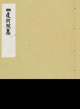 長谷寶秀全集 別帙7 三宝院流憲深方四度次第 7 四度折紙集