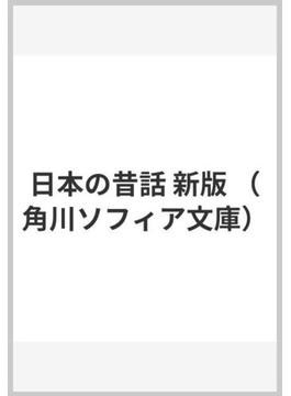 日本の昔話 新版(角川ソフィア文庫)