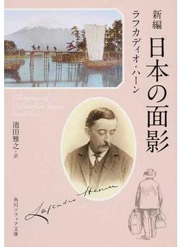 新編日本の面影 1(角川ソフィア文庫)