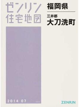 ゼンリン住宅地図福岡県三井郡大刀洗町