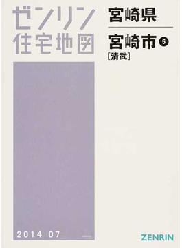 ゼンリン住宅地図宮崎県宮崎市 5 清武