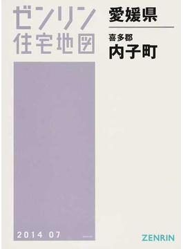 ゼンリン住宅地図愛媛県喜多郡内子町