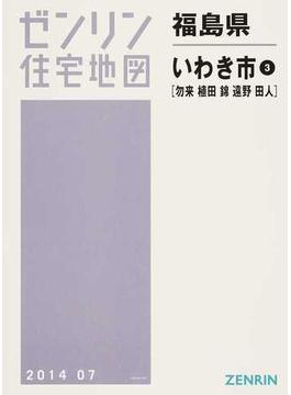 ゼンリン住宅地図福島県いわき市 3 勿来 植田 錦 遠野 田人