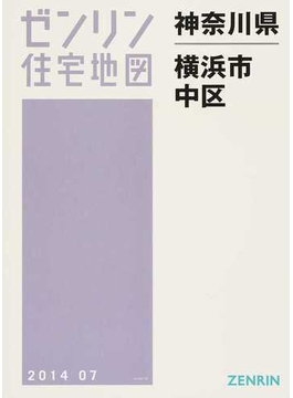 ゼンリン住宅地図神奈川県横浜市 4 中区