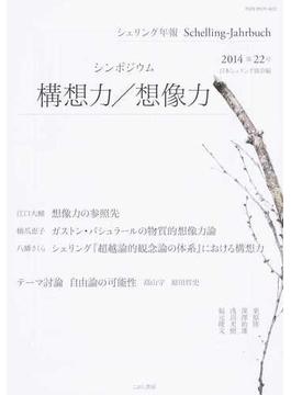 シェリング年報 第22号(2014) シンポジウム構想力/想像力