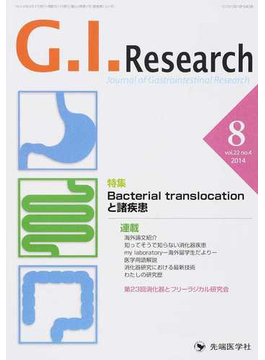 G.I.Research Journal of Gastrointestinal Research vol.22no.4(2014−8) 特集Bacterial translocationと諸疾患