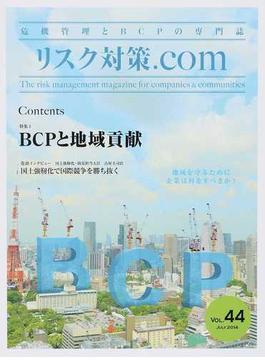 リスク対策.com 危機管理とBCPの専門誌 VOL.44(2014JULY) 特集BCPと地域貢献