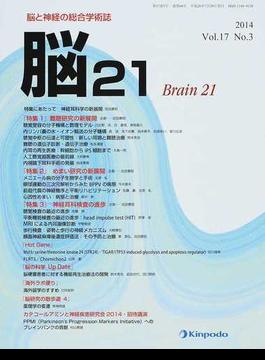 脳21 脳と神経の総合学術誌 Vol.17No.3(2014) 「特集1」難聴研究の新展開 「特集2」めまい研究の新展開 「特集3」神経耳科検査の進歩