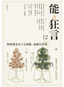 能と狂言 12 〈特集〉世阿弥をめぐる和歌・連歌の世界